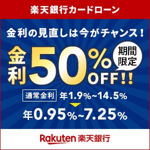 楽天銀行カードローン キャンペーン金利