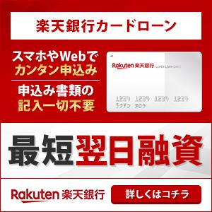 楽天銀行カードローン300